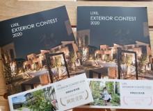 素敵なお庭エクステリアのガイドブック「LIXIL EXTERIOR CONTEST 2020」に掲載されました!!