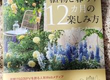 工事ご成約プレゼント。月間750万PVを誇る人気webメディア「ガーデンストーリー」初の書籍『植物と暮らす12ヵ月の楽しみ方』