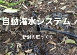 自動潅水システム