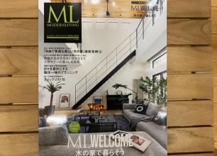 Y様邸が「モダンリビング ML WELCOME 木の家で暮らそうvol.11」に掲載されています。